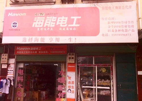 舞阳乐虎国际app官网电工